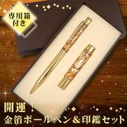 (当店オリジナル商品) 開運!金箔ボールペン&印鑑セット (完成品/ギフト箱付き)