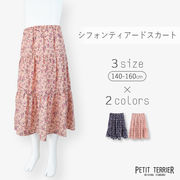 【2020春夏新作】【スクール】花柄シフォンティアードスカート(140・150・160cm)