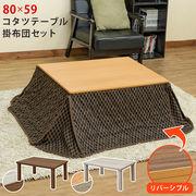 コタツテーブル掛布団セット80 NA/WAL/WH