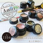 【全115色】国産カラージェル アミーチ 新生NC&SX 1/2 【100~323】