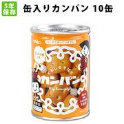 非常食 缶入りカンパン 10缶 金平糖入 5年保存