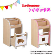 kodomono トイボックス(ホワイト)(ピンク) ※北海道・沖縄・離島は別途条件あり