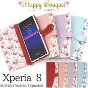 花柄 スマホケース 手帳型 Xperia8 SOV42 スマホカバー エクスペリア8 花模様 フラワー 携帯ケース 人気