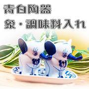 エスニック 青白陶器 象型 調味料入れ