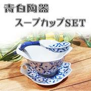 エスニック 青白陶器 スープカップセット