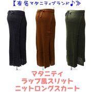 【有名マタニティブランド♪】マタニティ ラップ風スリット入りリブニットロングスカート