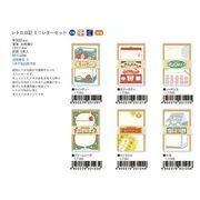 レトロ日記 ミニレターセット 6種 【2020_1下旬発売】