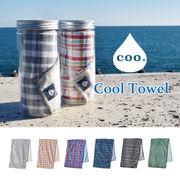 【2020新作予約】クールタオル COO. 水で濡らすとひんやりするタオル COOL 冷感