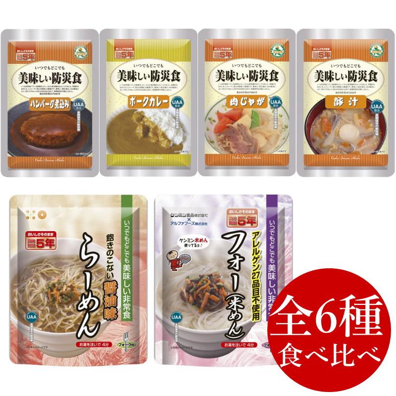 【特別価格】UAA食品 美味しい防災食 6種おためしセット(在庫限り)