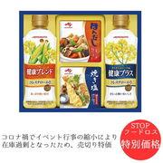 【訳あり】味の素 バラエティ調味料ギフト LAK-15N