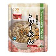 アルファフーズ UAA食品 美味しい防災食 らーめん50食(送料無料)【直送品】【SG便】
