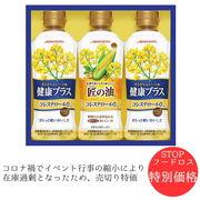 【フードロス】味の素 オイルギフト LPK-15C(オイルのみ)