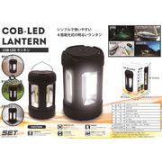 COB型LEDランタン