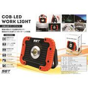 COB型LEDワークライト