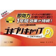 ゴキブリキャップP1(15個入) 【 タニサケ 】 【 殺虫剤・ゴキブリ 】