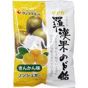 ※サヤカ 羅漢果のど飴 きんかん味 ノンシュガー 60g入