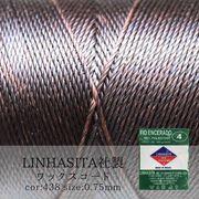 ワックスコード LINHASITA社 ブラウン 茶 0.75mm 約210m ロウ引き紐 667 品番:10455
