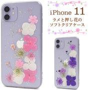 ハーバリウム 押し花 本物 ハンドメイド アイフォン スマホケース iphoneケース 背面 iPhone 11