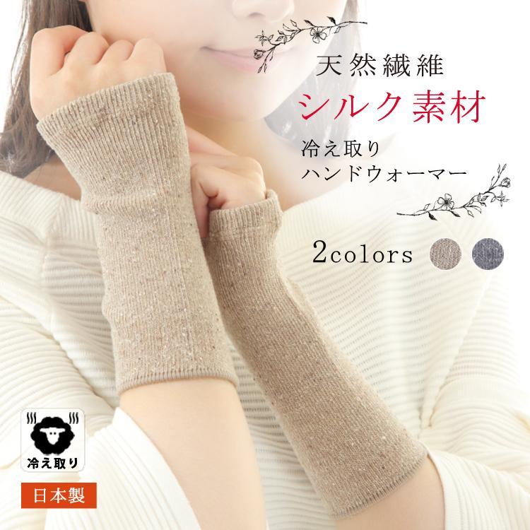 【2020年新作】天然繊維 シルクハンドウォーマー