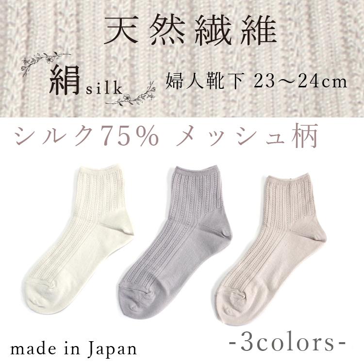 【2020年新作】天然繊維 シルク75% メッシュ柄 靴下