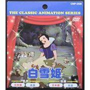 DVD 白雪姫【まとめ買い10点】