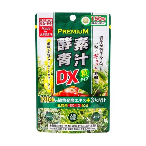 ジャパンギャルズ プレミアム酵素青汁粒DX 150粒 箱/ケース売 100入