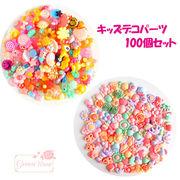 (100個)単価約5.9円 キッズ向け デコパーツ 100個セット/fuku26