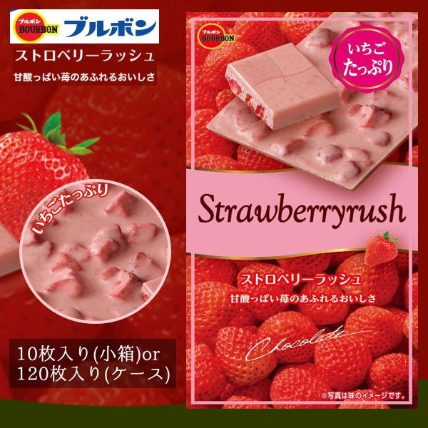 (苺がゴロゴロ)ブルボン ストロベリーラッシュ 【10枚入/小箱単位】