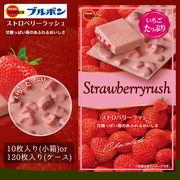 (苺がゴロゴロ入ったチョコレート)ブルボン ストロベリーラッシュ 【10枚入/小箱単位】