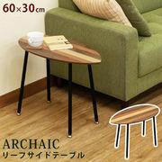 ARCHAIC リーフサイドテーブル
