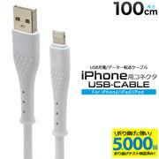 アイフォン 充電ケーブル ケーブル 充電器 iPhone充電ケーブル スマホ充電器 急速充電 USB 充電コード 人気