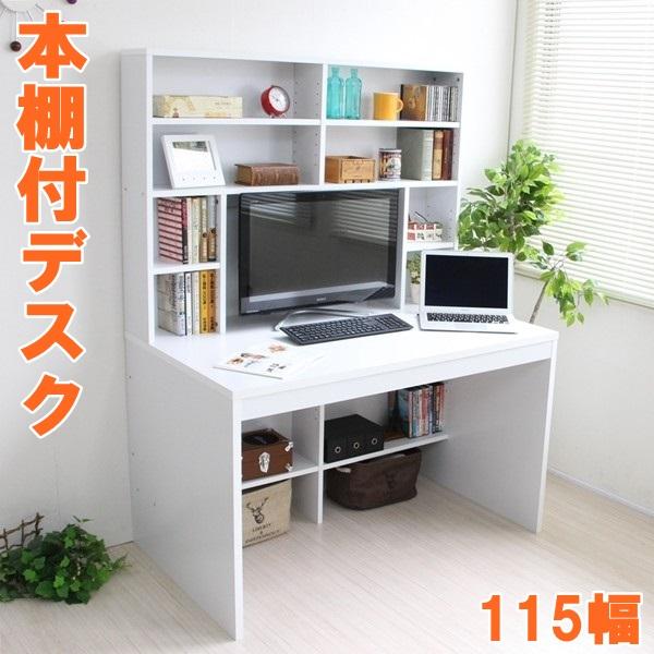 【予約販売8月上旬】パソコンデスク 幅115cm  上下一体型 本棚 ホワイト  HDR-115WH