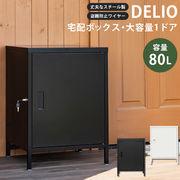 DELIO 宅配ボックス大容量1ドア BK/WH