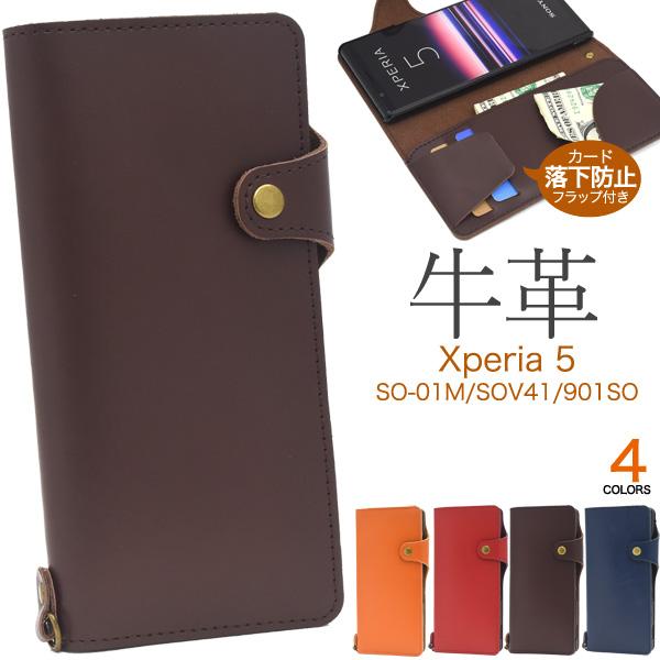 スマホケース 手帳型 Xperia 5 SO-01M/SOV41/901SO 牛革 手帳ケース エクスペリア5 スマホカバー