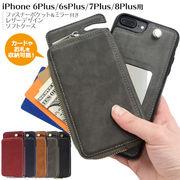 アイフォン スマホケース iphoneケース iPhone8Plus 7Plus 6sPlus 6Plus