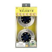 【2個セット】 LED ソーラー グランドライト (ブラック、シルバー)