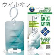 ウイルオフ・60 吊下げ約60日×3 (抗菌 除菌グッズ インフルエンザ対策 風邪予防 プロ用美容室専門店)