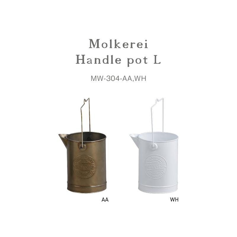 酪農農家の日用品をイメージしたガーデンシリーズ【モルケライ・ハンドルポット・L】