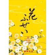 花ふぜい 黄 白檀 徳用大型