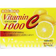 ※ビタミンC1000 顆粒タイプ 2g×42包入