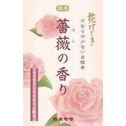 花げしき 薔薇の香り ミニ寸