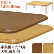 【離島発送不可】【日付指定・時間指定不可】家具調こたつ用天板 120×80 長方形 BR/NA