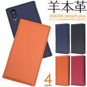 羊本革 スマホケース 手帳型 AQUOS sense3 plus サウンド SHV46 SH-RM11 SH-M11 スマホカバー 人気