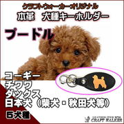 ◆犬種限定本革キーホルダー◆犬のシルエットを形取ったキーホルダー◆プードル