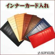 インナーカードケース◆本革 レザー◆5枚収納 ◆牛革仕様◆全7色
