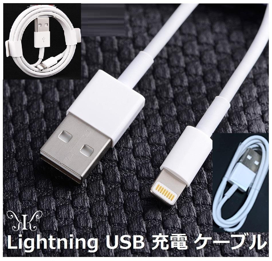一部即納 ライトニング 急速充電 データ転送 1m apple Lightning USB ケーブル在庫有 純正品質