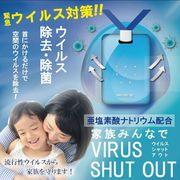 ケース売り エアマスク ウイルスシャットアウト 空間除菌カード 日本製 二酸化塩素配合ウイルス除去カード