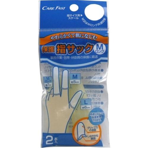 CareFast 保護指サックMロングサイズ