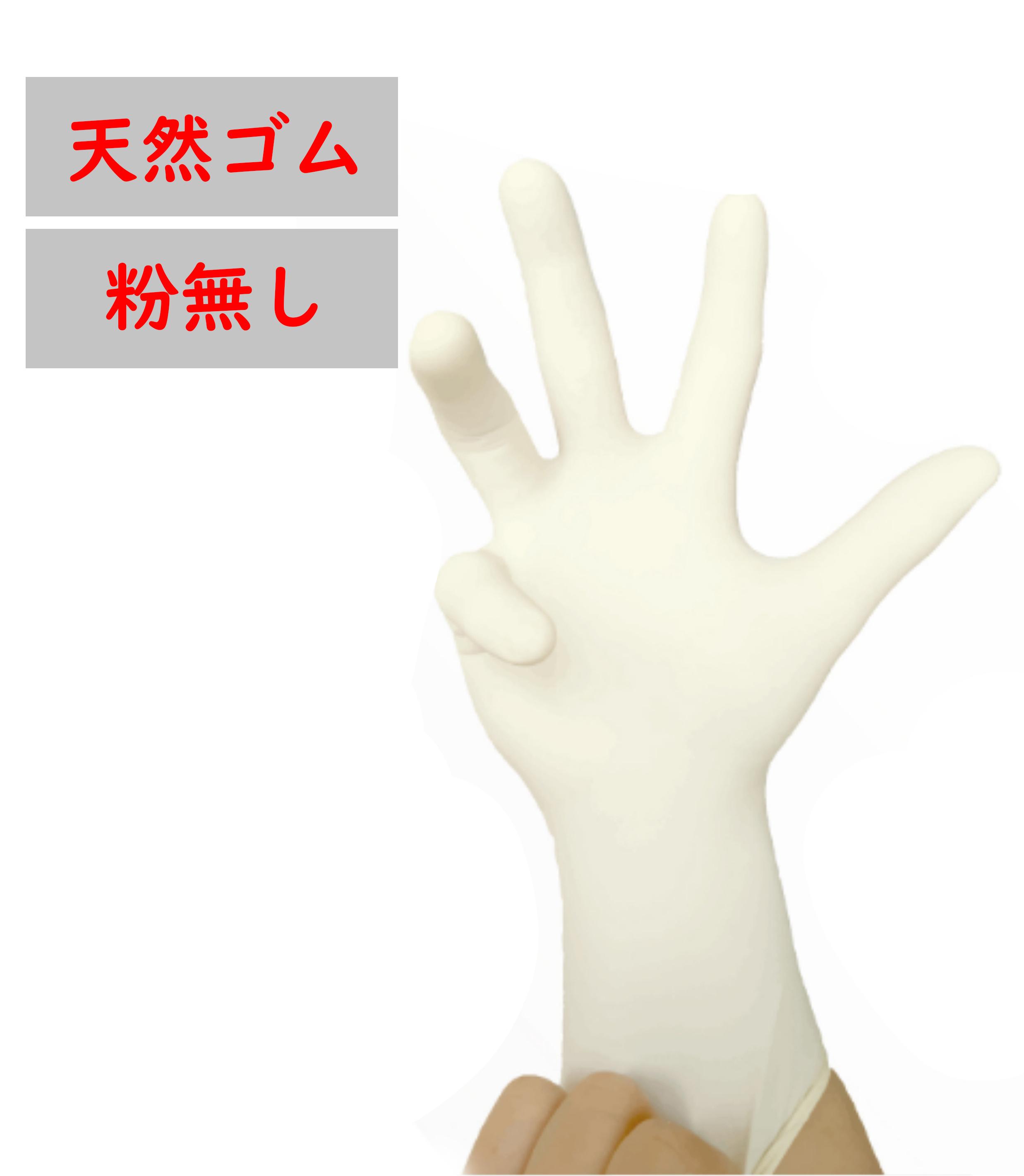 手袋 使い捨て極薄手袋 (天然ゴム 粉なし)100枚入 白