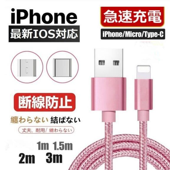 スマホ 充電ケーブル スマホ 充電ケーブル iPhone android充電器 充電ケーブル